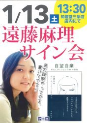 遠藤麻里さん